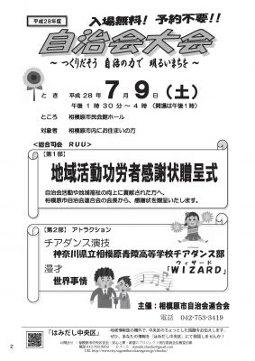 星が丘情報7月号_ページ_02