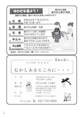 星が丘情報7月号_ページ_04