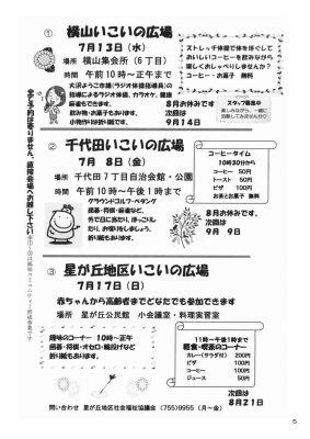 星が丘情報7月号_ページ_05
