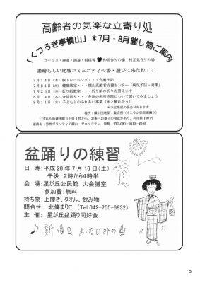 星が丘情報7月号_ページ_09