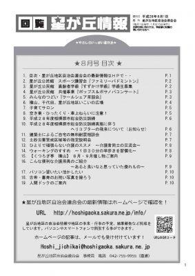 星が丘情報8月PDF_ページ_01