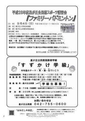 星が丘情報8月PDF_ページ_02