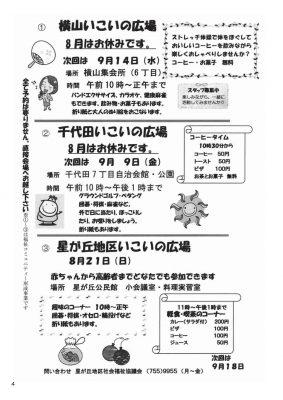 星が丘情報8月PDF_ページ_04