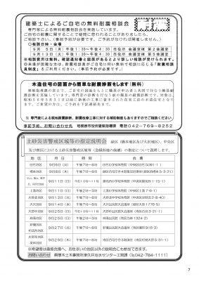 星が丘情報8月PDF_ページ_07