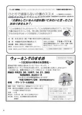星が丘情報8月PDF_ページ_08