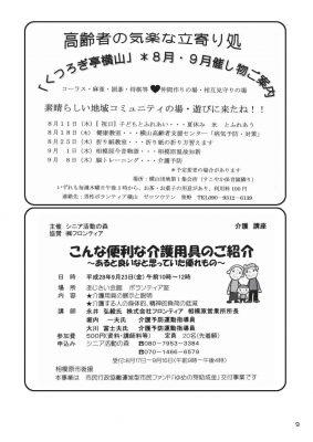 星が丘情報8月PDF_ページ_09