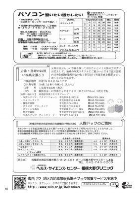 星が丘情報8月PDF_ページ_10