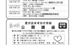 星が丘情報10月号 _ページ_03