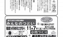星が丘情報10月号 _ページ_04