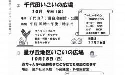 星が丘情報10月号 _ページ_05