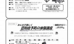 星が丘情報10月号 _ページ_07