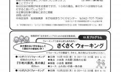 星が丘情報10月号 _ページ_08