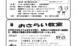 ほしがおか3月情報紙_ページ_5