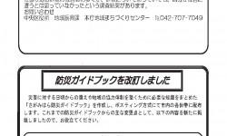 ほしがおか3月情報紙_ページ_7