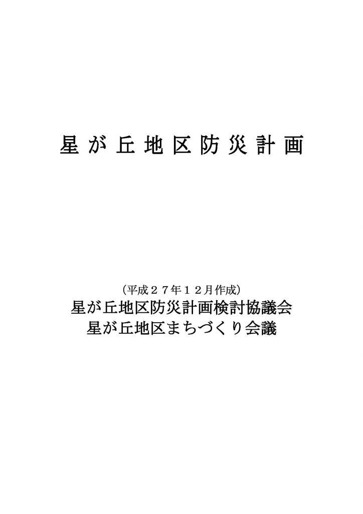 星が丘地区防災計画(全結合)_ページ_01