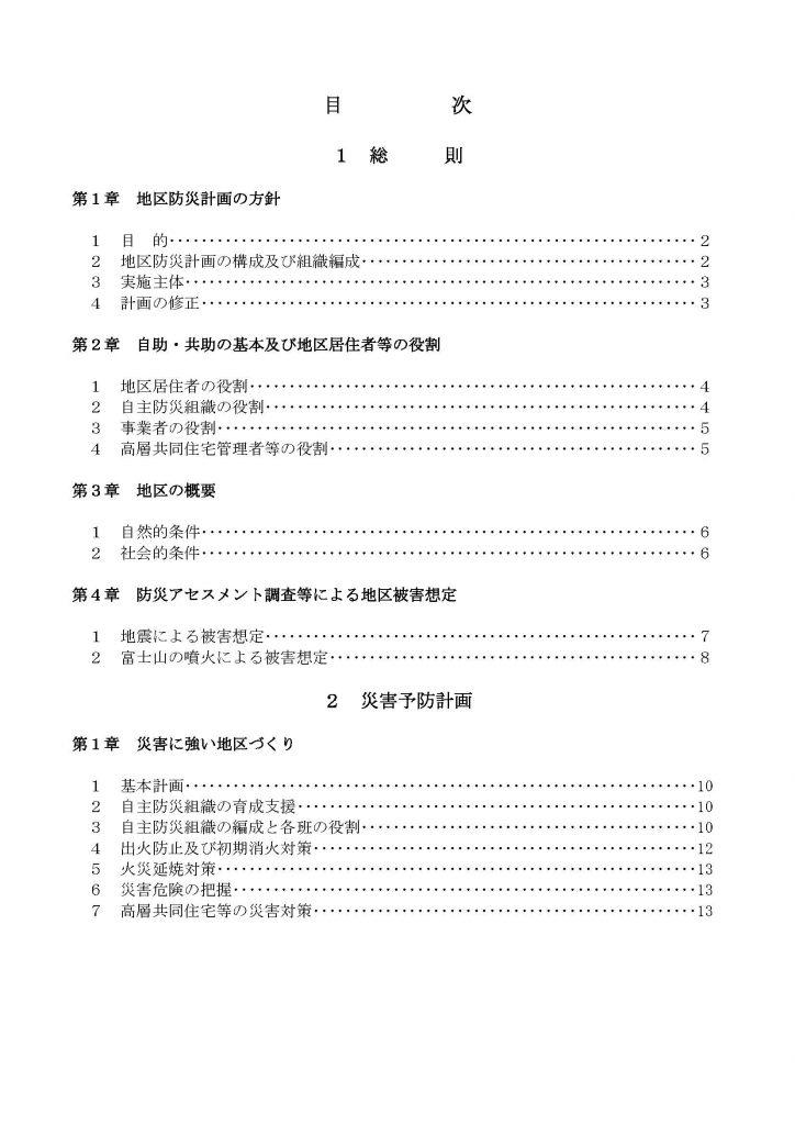 星が丘地区防災計画(全結合)_ページ_02