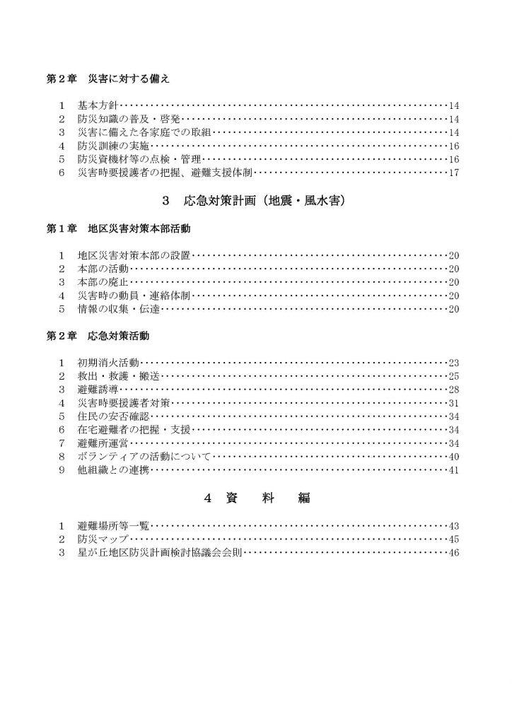 星が丘地区防災計画(全結合)_ページ_03