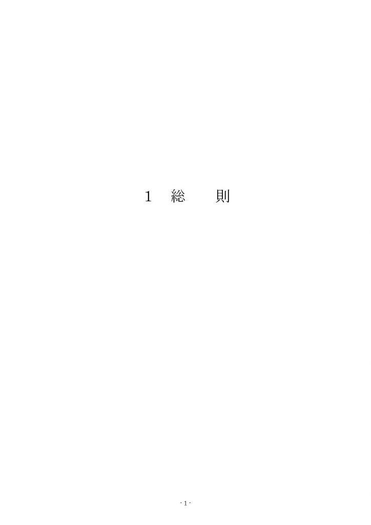 星が丘地区防災計画(全結合)_ページ_04