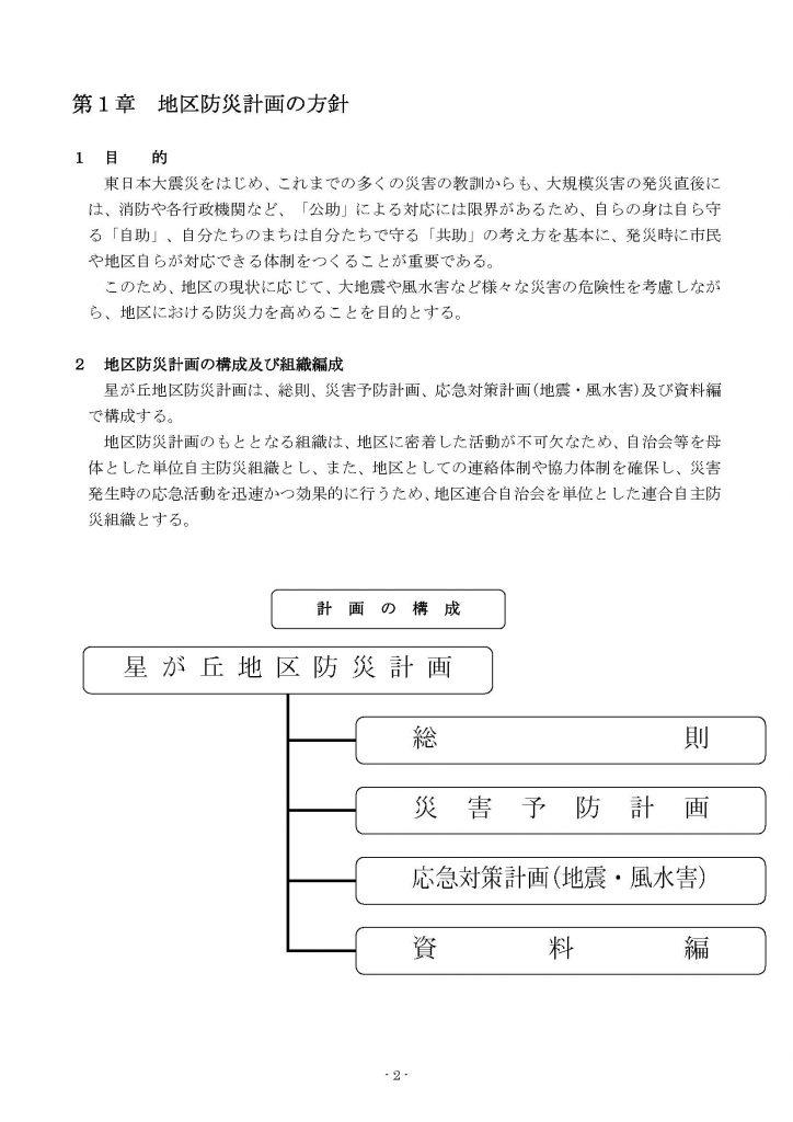 星が丘地区防災計画(全結合)_ページ_05
