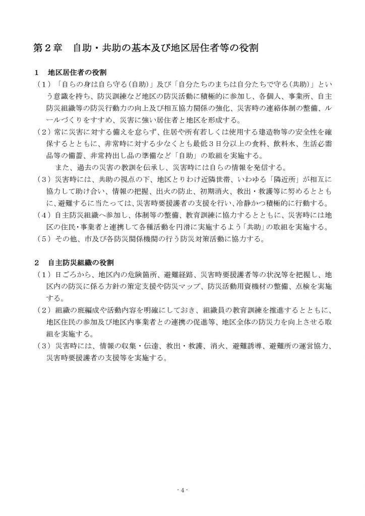 星が丘地区防災計画(全結合)_ページ_07
