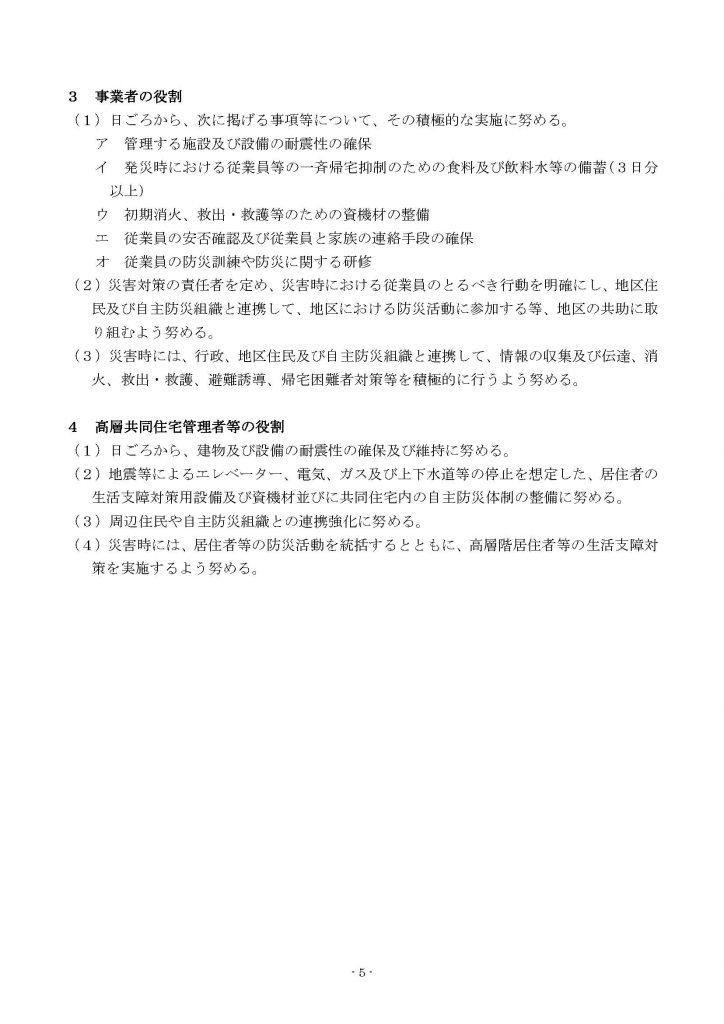 星が丘地区防災計画(全結合)_ページ_08