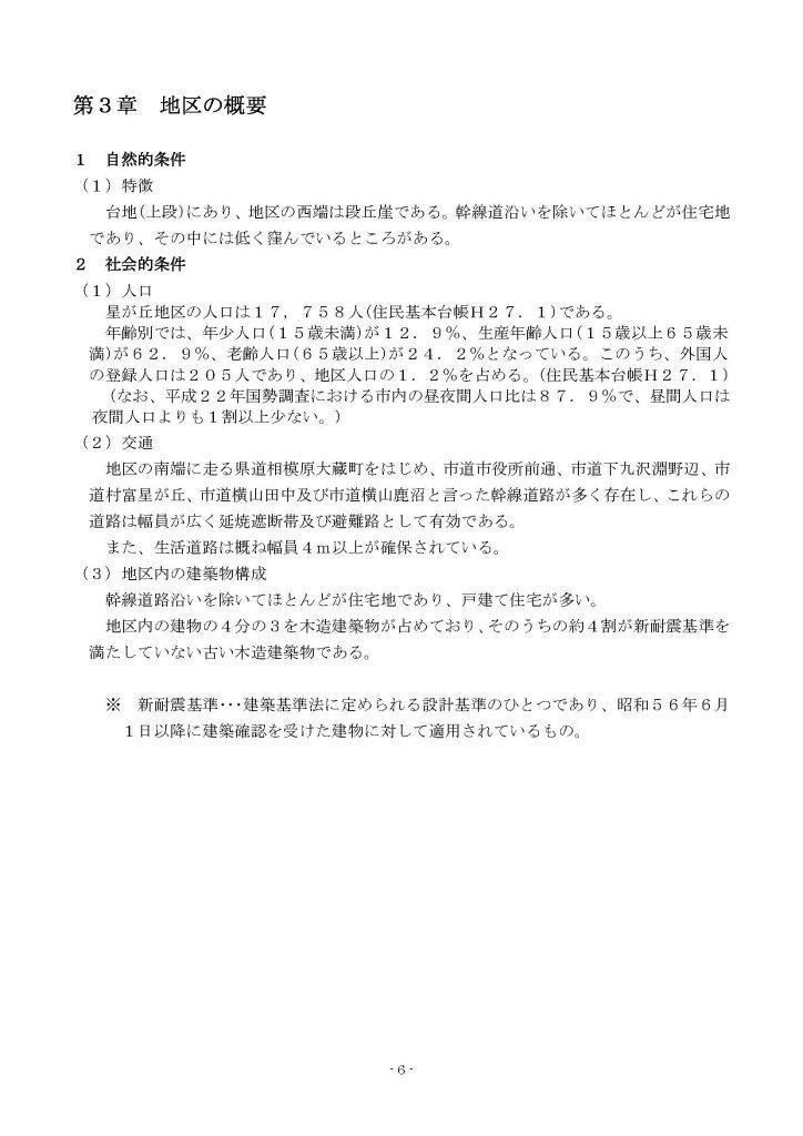 星が丘地区防災計画(全結合)_ページ_09