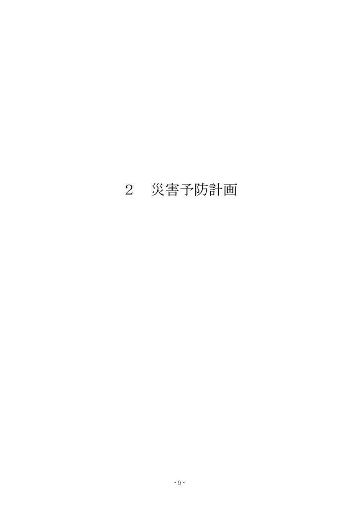 星が丘地区防災計画(全結合)_ページ_12