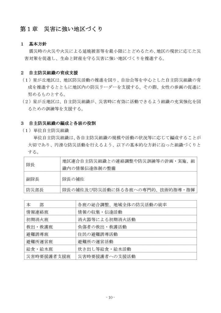 星が丘地区防災計画(全結合)_ページ_13