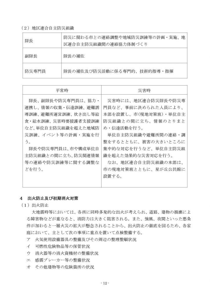 星が丘地区防災計画(全結合)_ページ_15