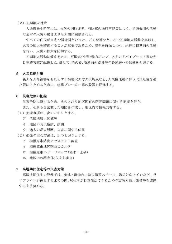 星が丘地区防災計画(全結合)_ページ_16