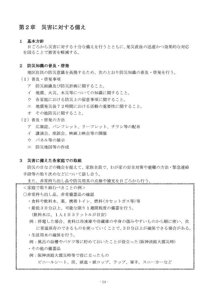 星が丘地区防災計画(全結合)_ページ_17