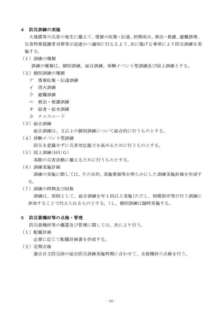 星が丘地区防災計画(全結合)_ページ_19