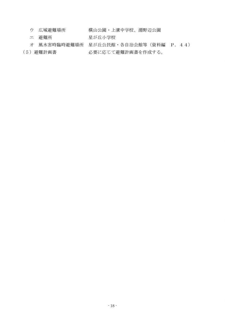 星が丘地区防災計画(全結合)_ページ_21