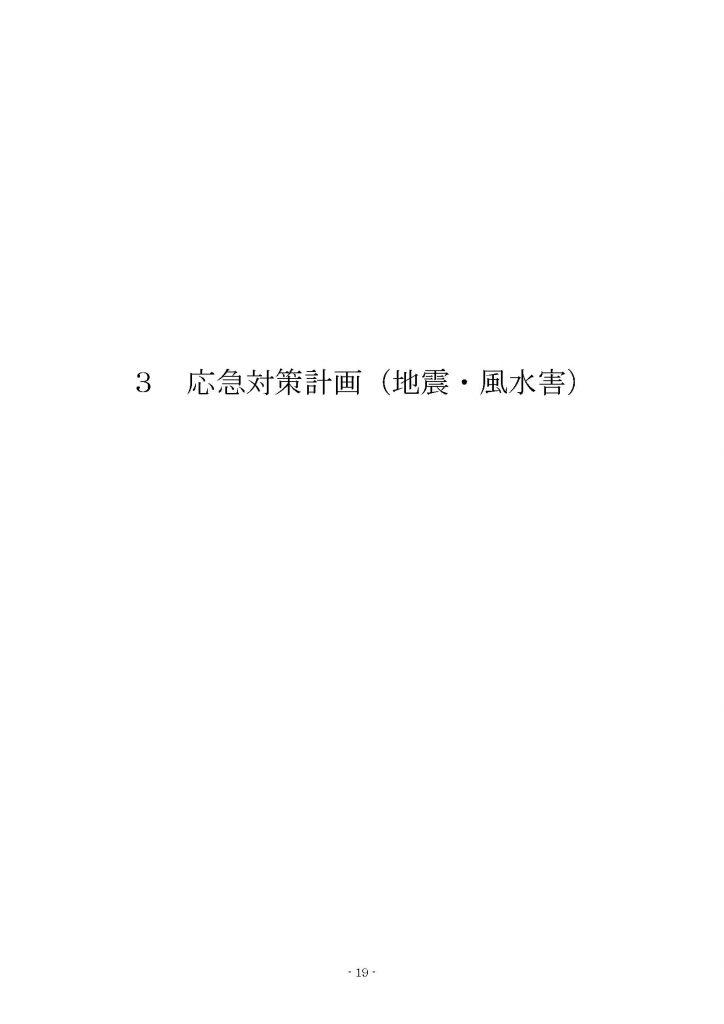 星が丘地区防災計画(全結合)_ページ_22