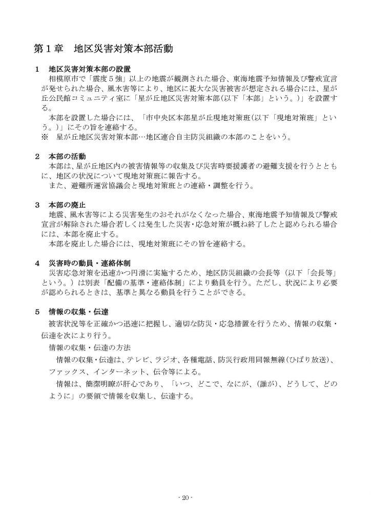 星が丘地区防災計画(全結合)_ページ_23