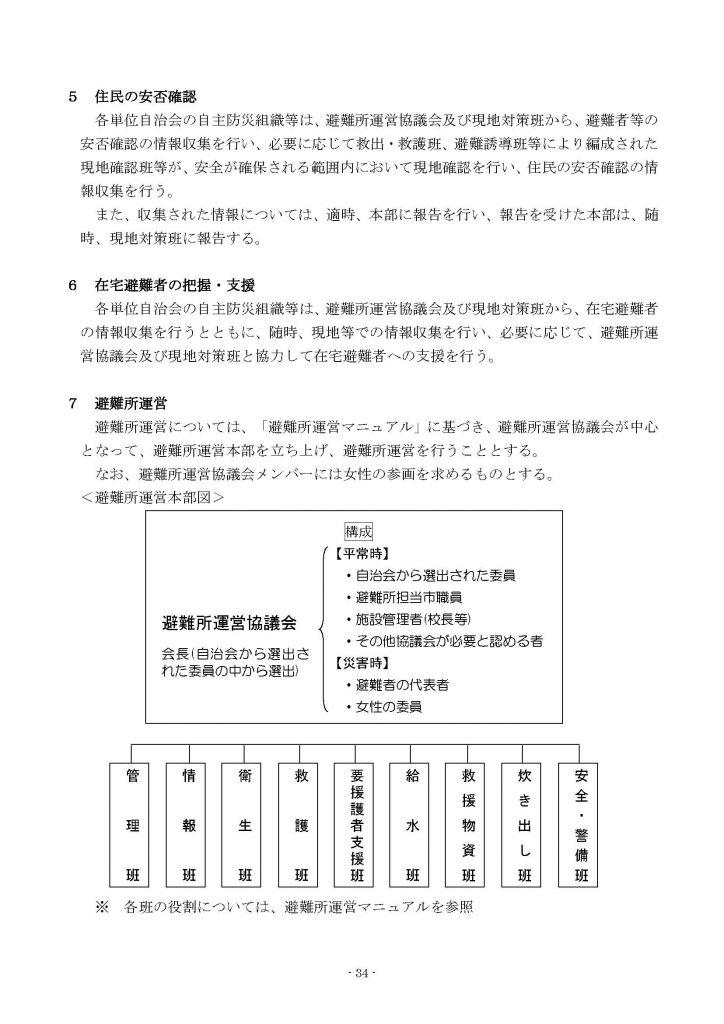 星が丘地区防災計画(全結合)_ページ_37