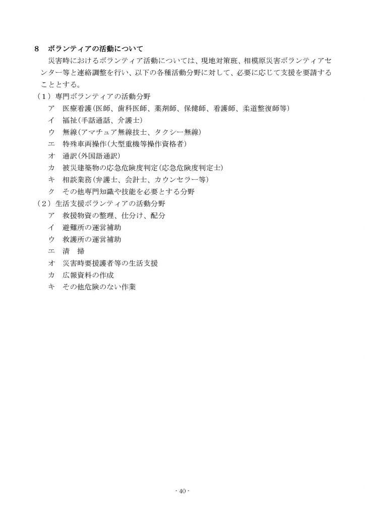 星が丘地区防災計画(全結合)_ページ_43