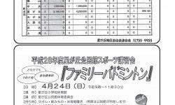 星が丘情報4月号 修正後_ページ_4