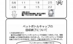 星が丘情報4月号 修正後_ページ_6