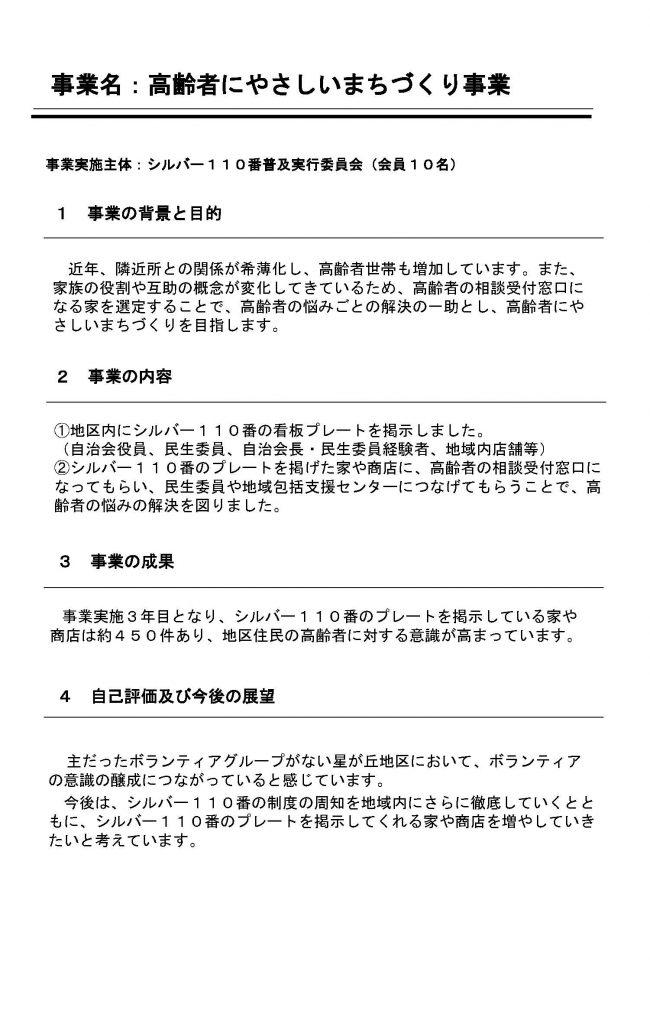 【シルバー110番】事業報告書_ページ_1