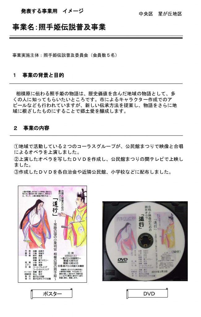 【照手姫伝説】事業報告書_ページ_1