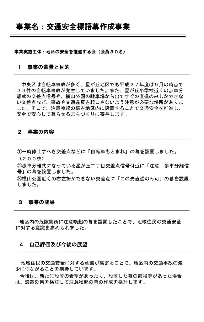 【電柱幕】事業報告書_ページ_1