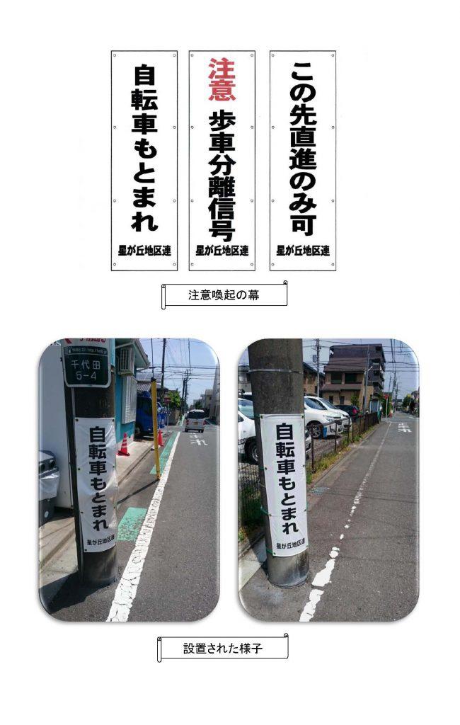 【電柱幕】事業報告書_ページ_2