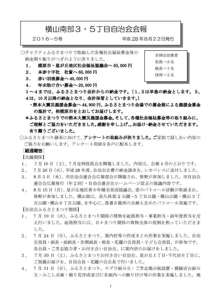 16年8月会報5号資料-2_ページ_1