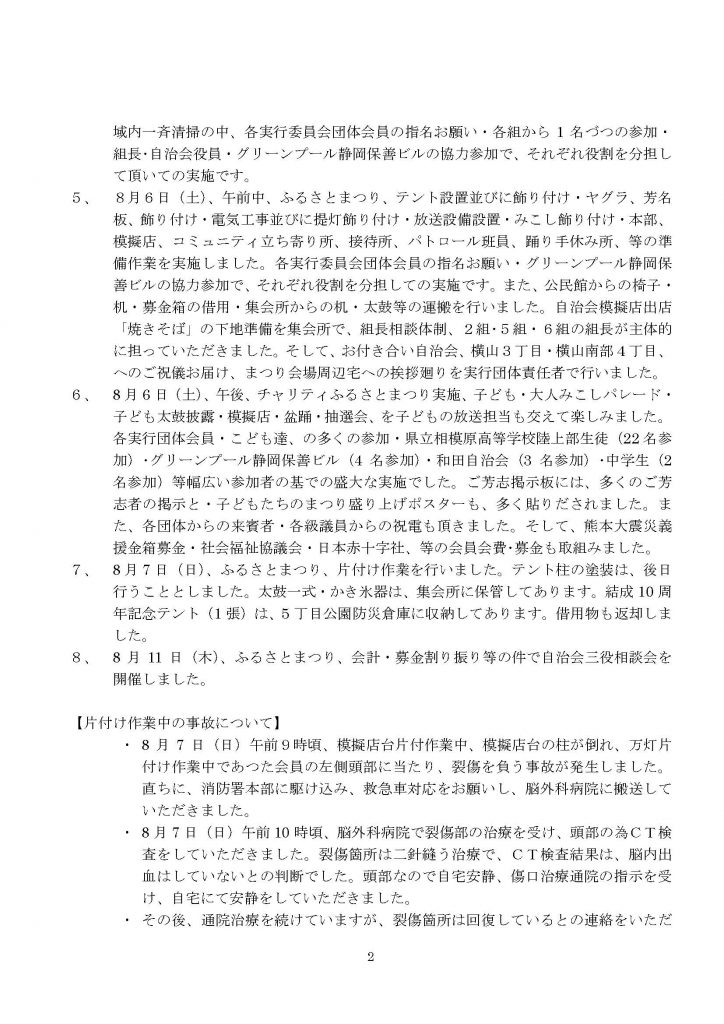 16年8月会報5号資料-2_ページ_2
