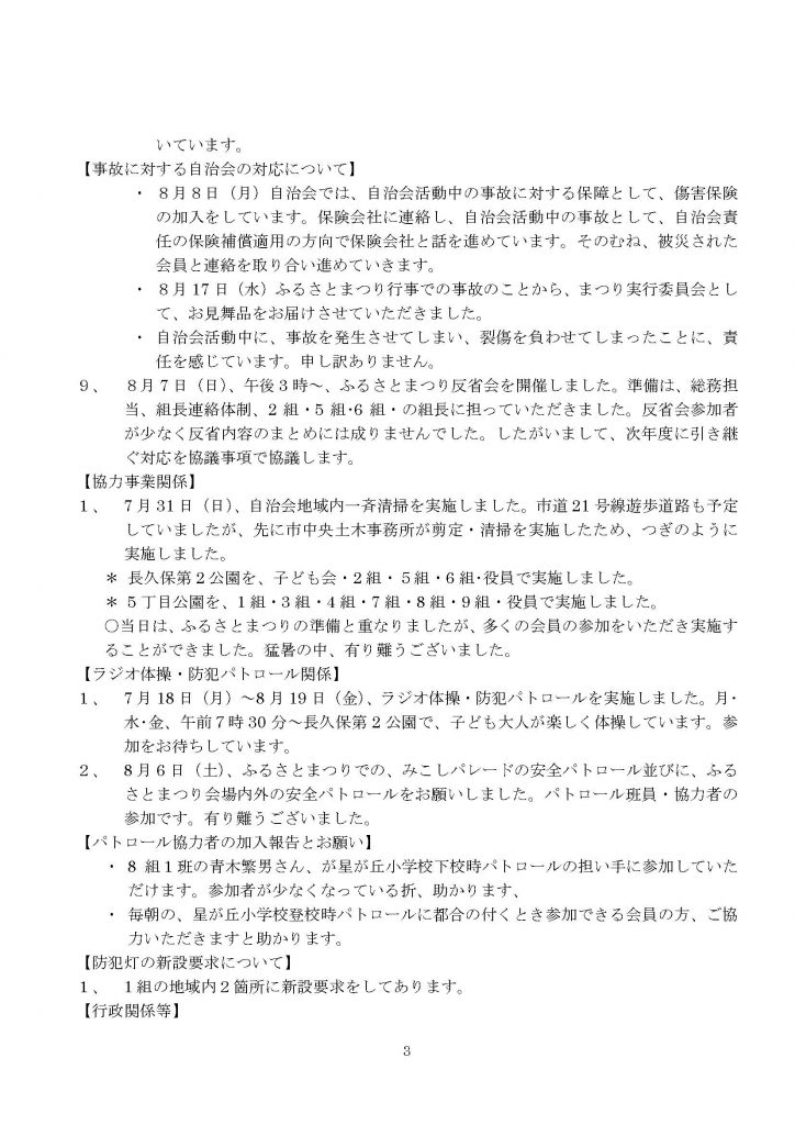 16年8月会報5号資料-2_ページ_3