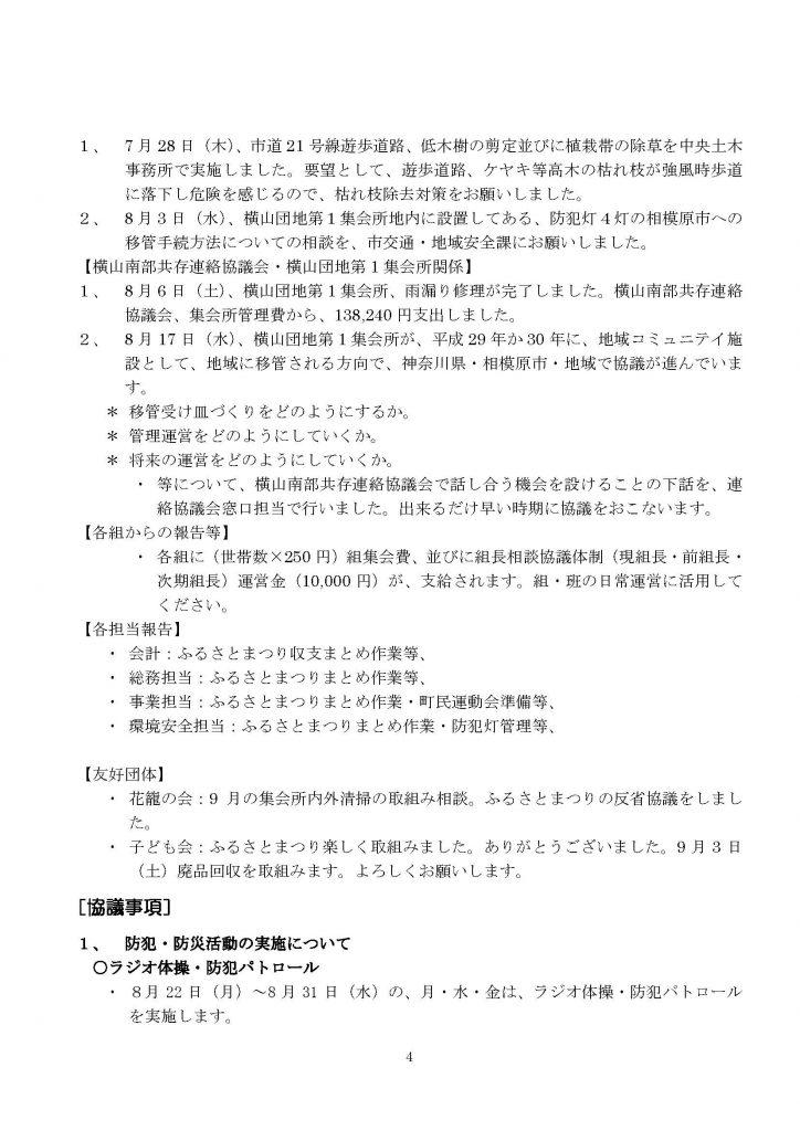 16年8月会報5号資料-2_ページ_4