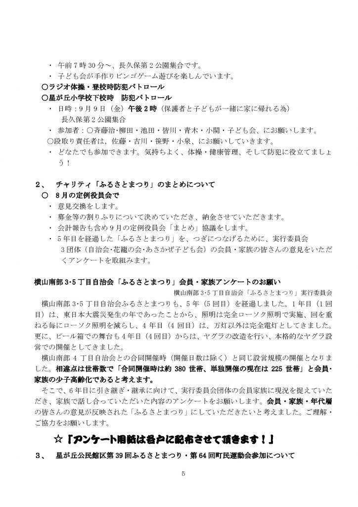 16年8月会報5号資料-2_ページ_5