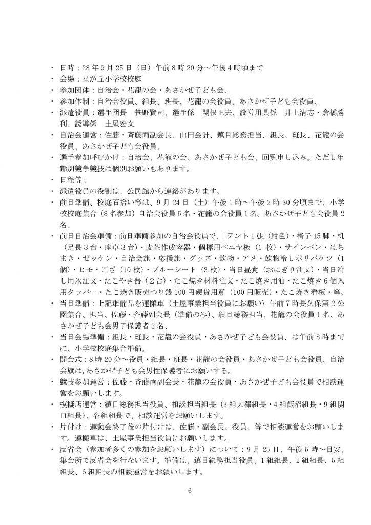 16年8月会報5号資料-2_ページ_6