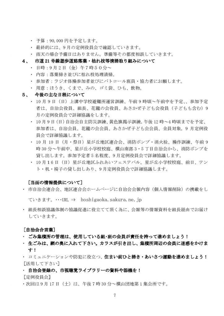 16年8月会報5号資料-2_ページ_7